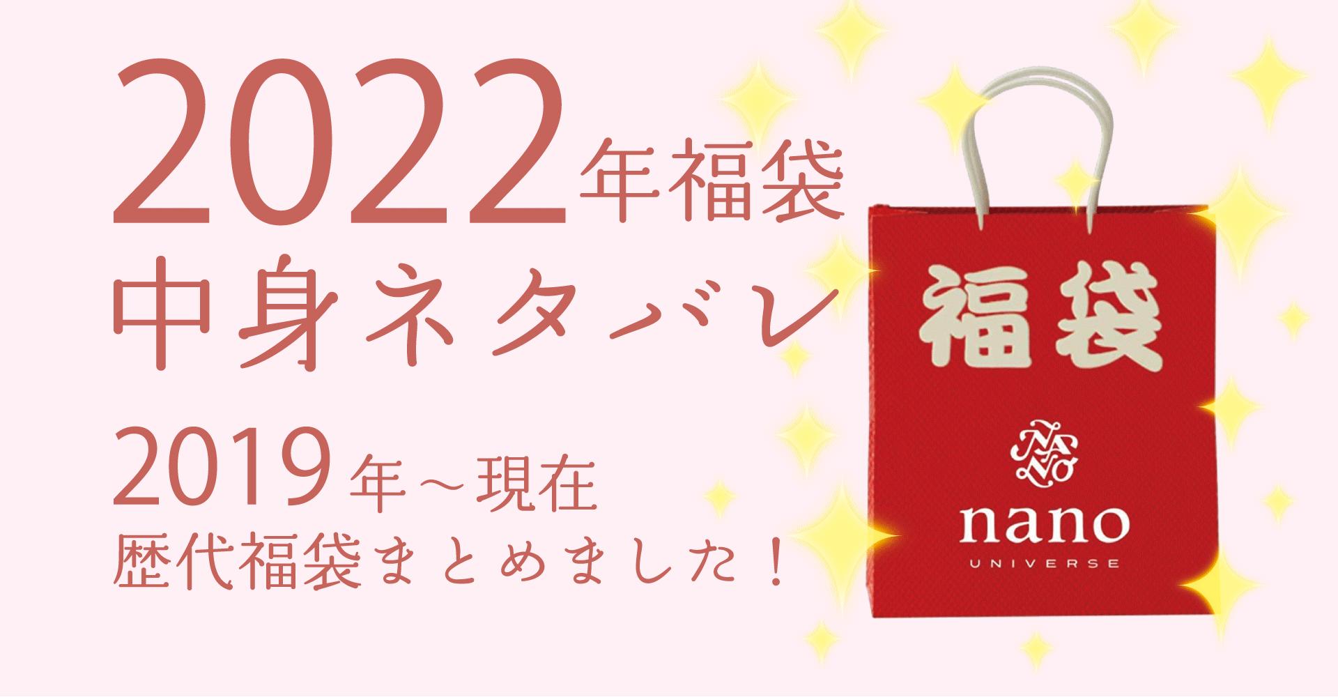 ナノユニバース(レディース)2022年福袋中身ネタバレ!購入方法やおすすめの通販サイトも!