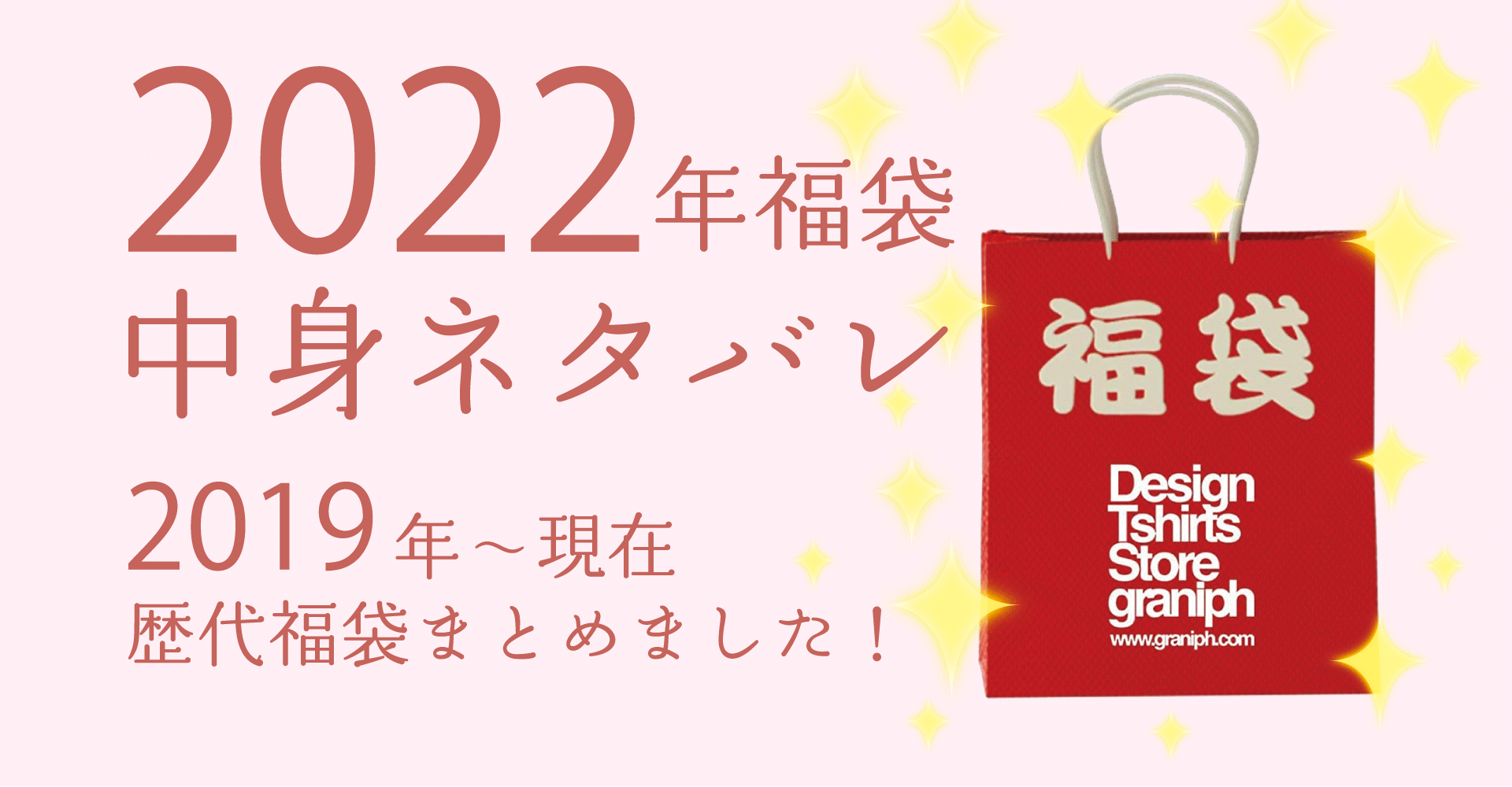 グラニフ2022年福袋中身ネタバレ!購入方法やおすすめの通販サイトも!