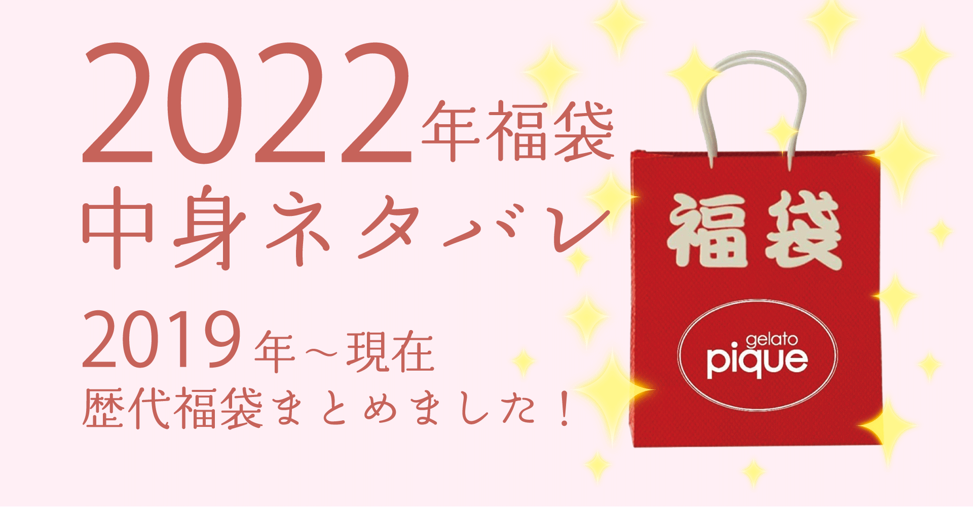 ジェラートピケ2022年福袋中身ネタバレ!購入方法やおすすめの通販サイトも!