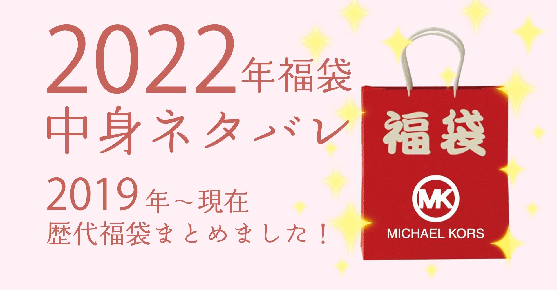 マイケルコース2022年福袋中身ネタバレ!購入方法やおすすめの通販サイトも!