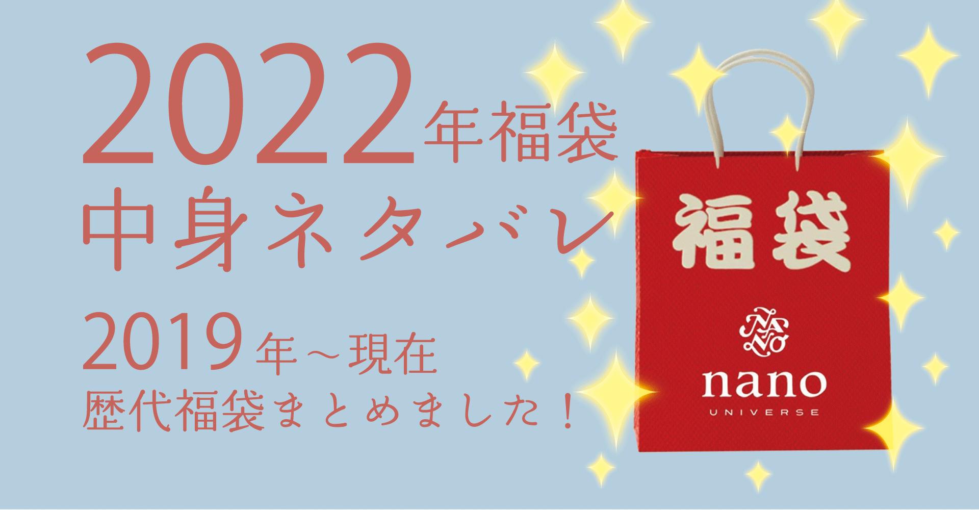 ナノユニバース(メンズ)2022年福袋中身ネタバレ!購入方法やおすすめの通販サイトも!
