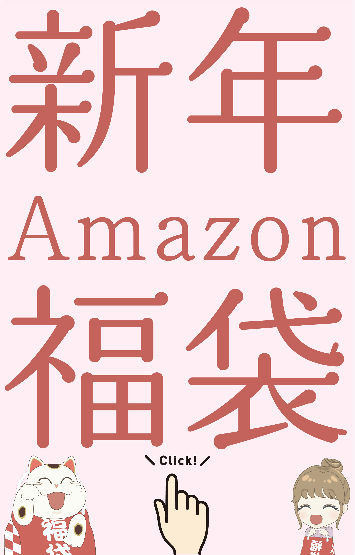 バナー「新年Amazon福袋(大)」